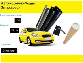 76 СМ X 3 Метра 20% Тъмно Черно Авто Фолио за затъмняване на стъкла, прозорци