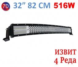 Извит 82См 516W Мощен 7D 7Д Led Bar Лед Диоден Бар Прожектор 12V 24V