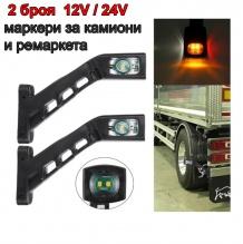 Комплект 2 броя - 185мм  - LED странични гумени рогчета / маркери. Габаритни светлини за камиони, тирове и ремаркета - 12V / 24V - бяло oранжево червено