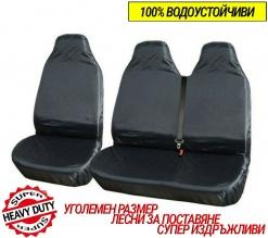 100% Водоустойчиви Защитни Калъфи за Седалки, Високо Издръжливи При Интензивна Употреба,  Комплект 2 + 1 - Непромокаем Плътен Материал