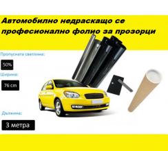 76 СМ X 3 Метра 50% Светло Черно Недраскащо се, Професионално Авто Фолио за затъмняване на стъкла, прозорци