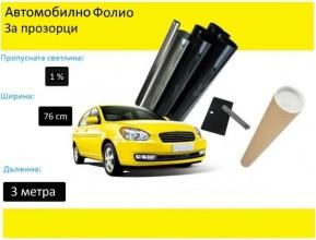 76 СМ X 3 Метра 1% Ултра Супер Тъмно Черно Авто Фолио за затъмняване на стъкла, прозорци