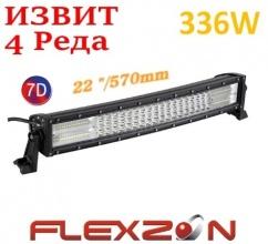 Извит 57 См 336W Мощен 7D 7Д Led Bar Лед Диоден Бар Прожектор 12V 24V