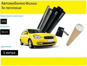 50 СМ X 3 Метра 50% Светло Черно Авто Фолио за затъмняване на стъкла, прозорци