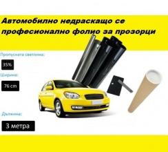 76 СМ X 3 Метра 35% Черно Недраскащо се, Професионално Авто Фолио за затъмняване на стъкла, прозорци