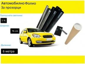 76 СМ X 6 Метра 5% Супер Тъмно Черно Авто Фолио за затъмняване на стъкла, прозорци