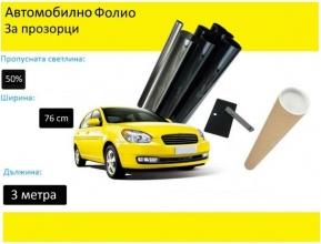 76 СМ X 3 Метра 50% Светло Черно Авто Фолио за затъмняване на стъкла, прозорци