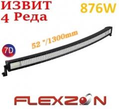 Извит 130 См 876W Мощен 7D 7Д Led Bar Лед Диоден Бар Прожектор 12V 24V