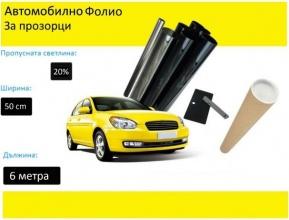 50 СМ X 6 Метра 20% Тъмно Черно Авто Фолио за затъмняване на стъкла, прозорци