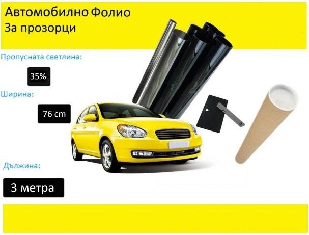 76 СМ X 3 Метра 35% Черно Авто Фолио за затъмняване на стъкла, прозорци