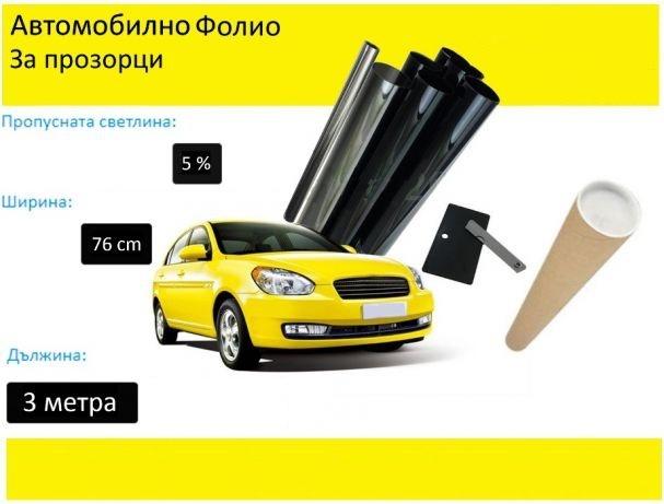 76 СМ X 3 Метра 5% Супер Тъмно Черно  Авто Фолио за затъмняване на стъкла, прозорци