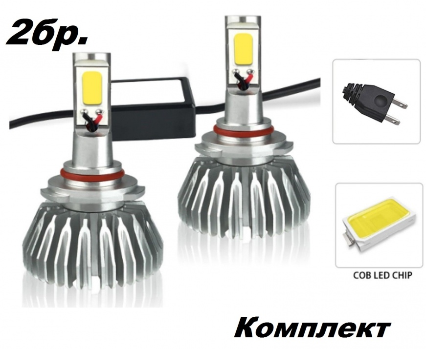2бр. LED 24W 3000lm диодни Крушки H1 12V 24V