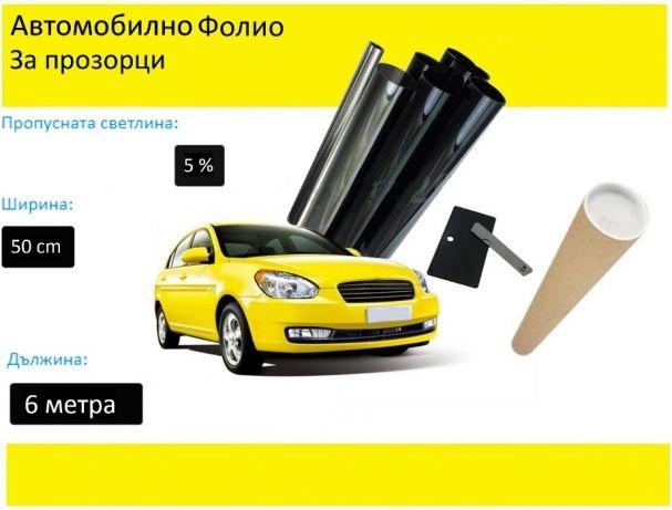 50 СМ X 6 Метра 5% Супер Тъмно Черно  Авто Фолио за затъмняване на стъкла, прозорци