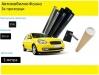50 СМ X 3 Метра 35% Светло Черно Авто Фолио за затъмняване на стъкла, прозорци