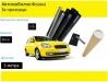 50 СМ X 3 Метра 5% Супер Тъмно Черно Авто Фолио за затъмняване на стъкла, прозорци