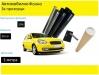 50 СМ X 3 Метра 20% Тъмно Черно Авто Фолио за затъмняване на стъкла, прозорци