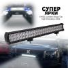 57 См Мощен LED бар Flexzon с Комбинирана Combo светлина 144W 48 LED 12V 24V АТВ, Джип, 4х4, Offroad